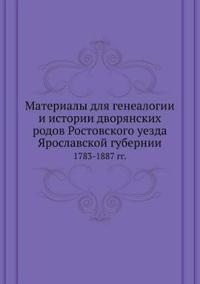 Materialy Dlya Genealogii I Istorii Dvoryanskih Rodov Rostovskogo Uezda Yaroslavskoj Gubernii 1783-1887 Gg.