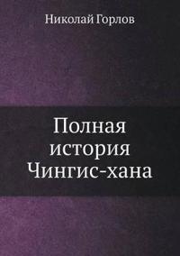 Polnaya Istoriya Chingis-Hana
