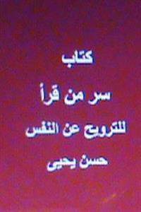 Surra Man Qara' Littarweeh an Al Nafs