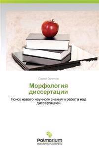 Morfologiya Dissertatsii