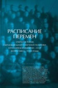 Raspisanie peremen. Ocherki istorii obrazovatelnoj i nauchnoj politiki v Rossijskoj imperii - SSSR (konets 1880-kh - 1930-e gody)