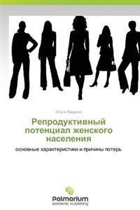 Reproduktivnyy Potentsial Zhenskogo Naseleniya