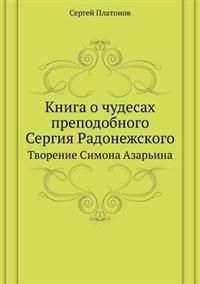 Kniga O Chudesah Prepodobnogo Sergiya Radonezhskogo Tvorenie Simona Azar'ina