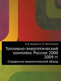 Toplivno-Energeticheskij Kompleks Rossii 2000 2009 Gg. Spravochno-Analiticheskij Obzor