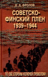 Sovetsko-finskij plen. 1939 - 1944 gg. Po obe storony koljuchej provoloki