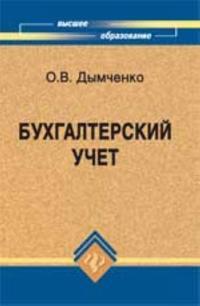 Bukhgalterskij uchet: ucheb.posobie