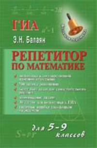 Repetitor po matematike dlja 5-9 klassov