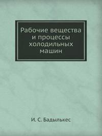 Rabochie Veschestva I Protsessy Holodil'nyh Mashin