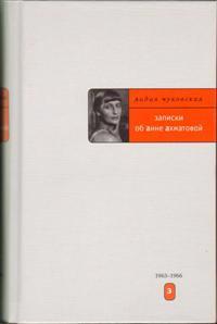Zapiski ob Anne Akhmatovoj (v 3 knigakh)