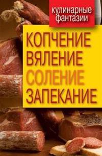 Kulinarnye Fantazii. Kopchenie, Vyalenie, Solenie, Zapekanie