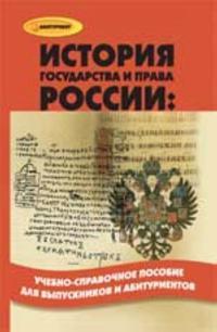 Istorija gosudarstva i prava Rossii: uchebno-spravochnoe posobie dlja vypusknikov i abiturientov