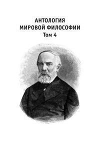 Anthology of World Philosophy. Volume 4