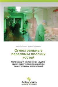 Ognestrel'nye Perelomy Ploskikh Kostey