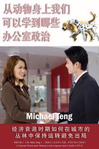 What We Can Learn from the Animals about Office Politics (Mandarin): Playing in the Corporate Jungle Without Being Played Out During Global Economic R