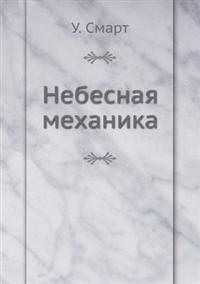 Nebesnaya Mehanika
