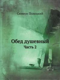Obed Dushevnyj Chast' 2