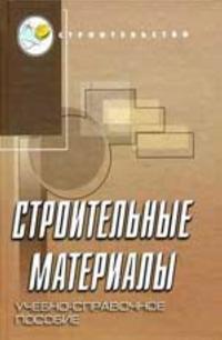 Stroitelnye materialy: uchebno-spravochnoe posobie. - Izd. 4-e, pererab. i dop.