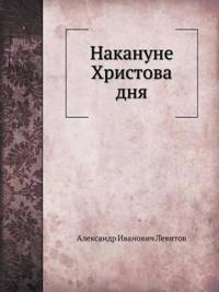 Nakanune Hristova Dnya
