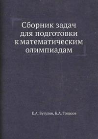 Sbornik Zadach Dlya Podgotovki K Matematicheskim Olimpiadam