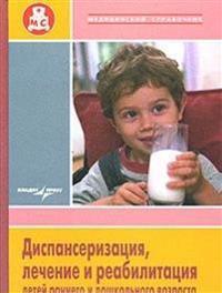 Dispanserizatsiya, Lechenie I Reabilitatsiya Detej Rannego I Doshkol'nogo Vozrasta