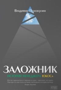 Zalozhnik. Istorija menedzhera JUKOSa