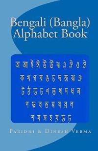 Bengali (Bangla) Alphabet Book