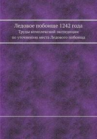 Ledovoe Poboische 1242 Goda Trudy Kompleksnoj Ekspeditsii Po Utochneniyu Mesta Ledovogo Poboischa