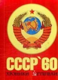 SSSR 60: khroniki ottepeli