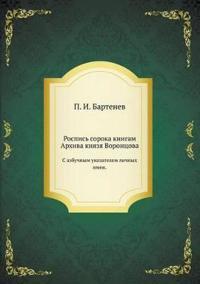 Rospis' Soroka Knigam Arhiva Knyazya Vorontsova S Azbuchnym Ukazatelem Lichnyh Imen.
