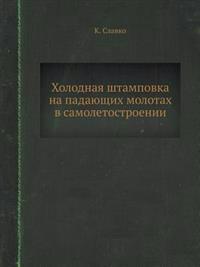 Holodnaya Shtampovka Na Padayuschih Molotah V Samoletostroenii