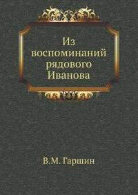 Iz Vospominanij Ryadovogo Ivanova