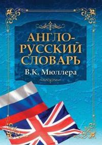 Anglo-Russkij Slovar V.K. Myullera Big English-Russian Dictionary