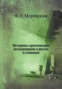 Istoriko-Kriticheskie Issledovaniya O Russah I Slavyanah