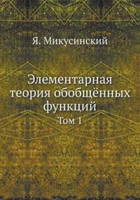 Elementarnaya Teoriya Obobschyonnyh Funktsij Tom 1