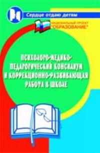 Psikhologo-mediko-pedagogicheskij konsilium i korrektsionno-razvivajuschaja rabota v shkole