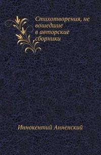 Stihotvoreniya, Ne Voshedshie V Avtorskie Sborniki