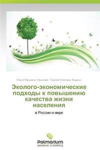 Ekologo-Ekonomicheskie Podkhody K Povysheniyu Kachestva Zhizni Naseleniya