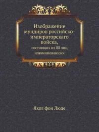 Izobrazhenie Mundirov Rossijsko-Imperatorskago Vojska, Sostoyaschih Iz 88 Lits Ilyuminovannyh