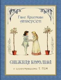 Snezhnaya Koroleva - Снежная королева