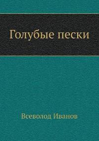 Golubye Peski