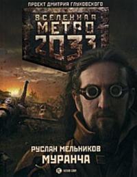 Metro 2033. Murancha
