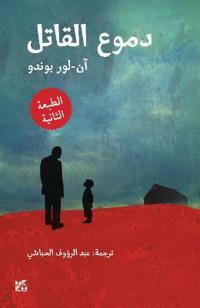 Domou Al Qatil (Les Larmes De L'assassin)
