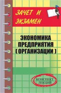 Ekonomika predprijatija (organizatsii): konspekt lektsij