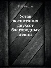 Ustav Vospitaniya Dvuhsot Blagorodnyh Devits