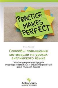 Sposoby Povysheniya Motivatsii Na Urokakh Angliyskogo Yazyka