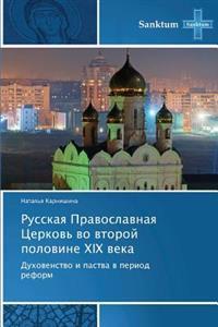 Russkaya Pravoslavnaya Tserkov' Vo Vtoroy Polovine XIX Veka