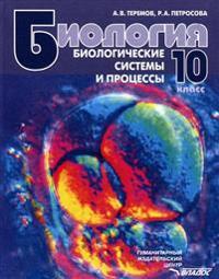 Biologiya. Biologicheskie Sistemy I Protsessy. 10 Klass