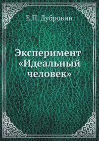 "Eksperiment ""Idealnyj Chelovek"""