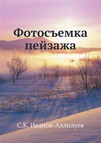 Fotos'emka Pejzazha