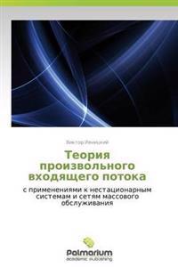 Teoriya Proizvol'nogo Vkhodyashchego Potoka